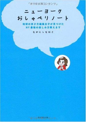 ニューヨークおしゃべりノート―地球の歩き方編集女子が見つけた、NY最強の楽しみ方教えます (地球の歩き方BOOKS)