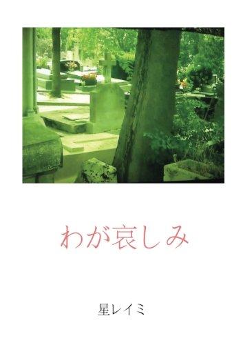 わが哀しみ (MyISBN - デザインエッグ社)
