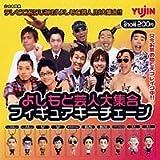 よしもと芸人大集合フィギュアキーチェーン・ガチャ・ユージン (全10種フルコンプセット)