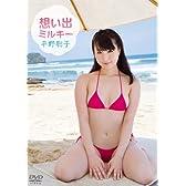 平野聡子/想い出ミルキー [DVD]