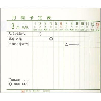 2014自衛隊手帳 手帳判(小型) マンスリー ウィークリー