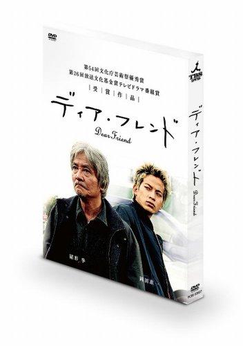ディア・フレンド [DVD]