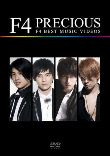 プレシャス~F4 ベスト・ミュージック・ビデオズ [DVD]