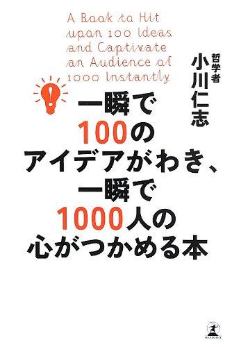 一瞬で100のアイデアがわき、一瞬で1000人の心がつかめる本