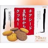 『チアシード豆乳おからクッキー』低カロリー&食物繊維でお腹すっきりダイエット♪