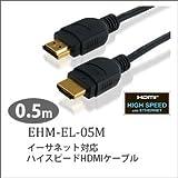 イーサーネット対応ハイスピードHDMIケーブル 0.5m EHM-EL-05M 単品 【1点】