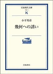 幾何への誘い (岩波現代文庫—学術)