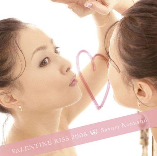 バレンタイン・キッス2008