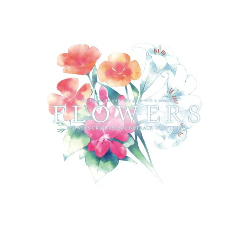 FLOWERS ORIGINAL SOUNDTRACK -PRINTEMPS- 初回限定版(音楽CD)