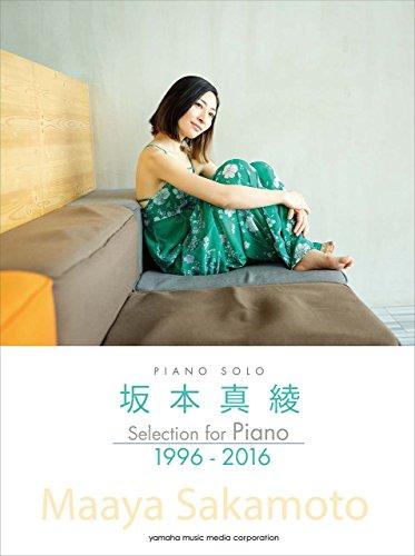 ピアノソロ 坂本真綾 Selection for Piano 1996 - 2016