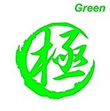極 緑 カッティングステッカー ウォールステッカー ステッカー シール 極真 極潤 どくろ
