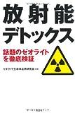 放射能デトックス
