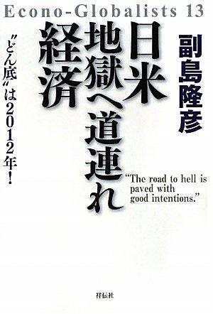 日米 地獄へ道連れ経済