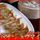 [東北復興支援] ギョウザ&シュウマイ 6点セット 餃子40個 焼売16個