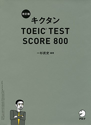 CD-ROM付 改訂版キクタンTOEIC TEST SCORE 800