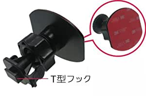 T字マウント用ブラケット(3M接着テープ式)/ドライブレコーダー HP h210,310対応