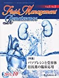 Fluid Management Renaissance 1ー2 特集:バソプレシンと受容体拮抗薬の臨床応用