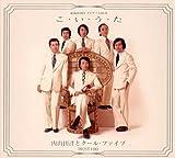 結成40周年メモリアルBOX こ・い・う・た~内山田洋とクールファイブBEST100~