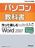 パソコン教科書作って楽しむMicrosoft Office Word 2007 (マイクロソフト公式解説書)