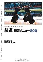 心・技・体を強くする!  剣道 練習メニュー200 (池田書店のスポーツ練習メニューシリーズ)