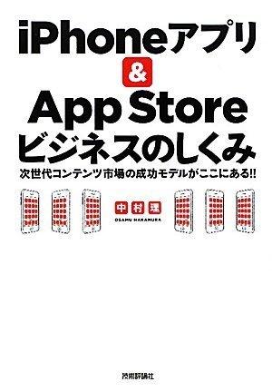 「iPhoneアプリ  AppStore」ビジネスのしくみ 次世代コンテンツ市場の成功モデルがここにある!!