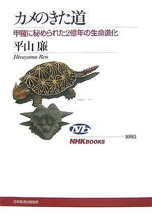 カメのきた道―甲羅に秘められた2億年の生命進化 (NHKブックス)