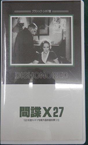間諜X27 [VHS]