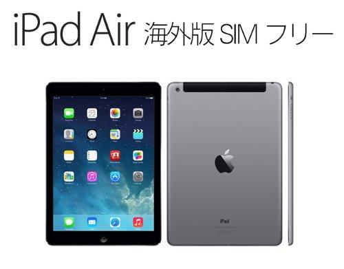 Apple アップル 海外版SIMフリー iPad Air A1475 Space Gray スペースグレイ 32GB Wi-Fi + Cellular