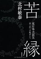 苦縁  東日本大震災 寄り添う宗教者たち