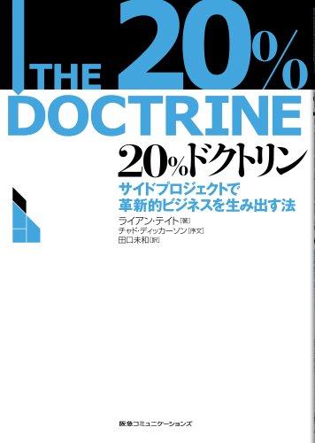20%ドクトリン  サイドプロジェクトで革新的ビジネスを生みだす法
