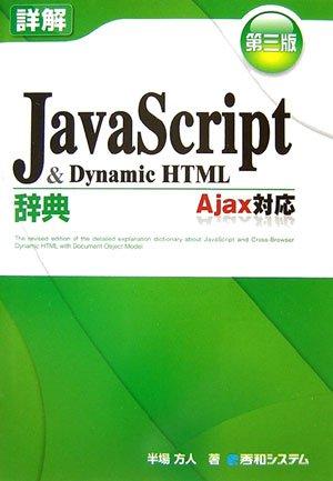 詳解JavaScript & Dynamic HTML辞典