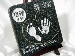 赤ちゃん 手形 足形プレート 深緑御影石M1-H 誕生記念 出産祝い メモリアル