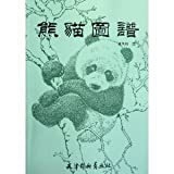 img - for Paintings of Pandas (Chinese Edition) book / textbook / text book