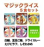 (在庫あり)(賞味期限5年あり)新サタケマジックライス非常用保存食5食セット