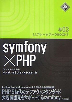 symfony×PHP [LLフレームワークBooks] (LLフレームワークBOOKS # 3)