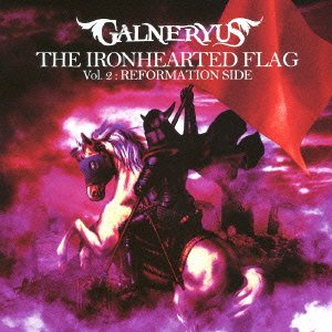 THE IRONHEARTED FLAG Vol.2 : REFORMATION SIDE(完全生産限定盤)