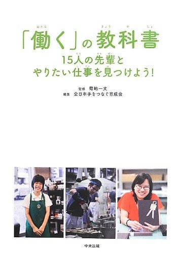 「働く」の教科書 ―15人の先輩とやりたい仕事を見つけよう! ―