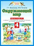 img - for Okruzhayushchi mir. Rabochaya tetrad' ? 1. 4 klass book / textbook / text book