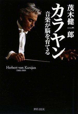 カラヤン Herbert von Karajan ―音楽が脳を育てる (CD付き:茂木健一郎選曲 脳を育てる名曲11曲58分)