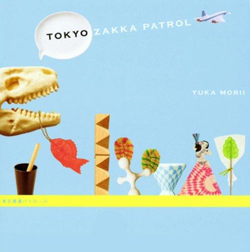 東京雑貨パトロール