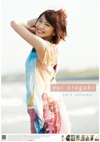 新垣結衣 2013カレンダー