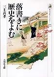 落書きに歴史をよむ (歴史文化ライブラリー)