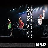 NSPデビュー40周年メモリアル・ドリームライブ-70年代をもう一度