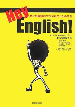 Hey,English!―キミの英語のチカラはきっとのびる