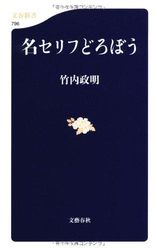 名セリフどろぼう (文春新書)