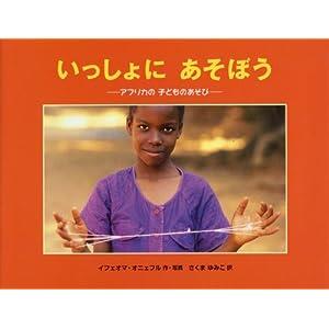 いっしょにあそぼう―アフリカの子どものあそび