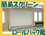 プロジェクター用簡易スクリーン 撮影用バックペーパー 巨大キャンバスに!ダンボール原紙(1.8m幅3.2m巻) No1365