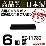 沖/OKI/沖データ ET-8550(SZ-11737)詰替用サブリボン(詰め替え用パック・カセットなし) 黒 6個セット[工場直送品A]