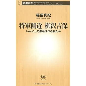 将軍側近 柳沢吉保 いかにして悪名は作られたか〈電子書籍Kindle版もあります〉