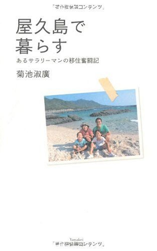 屋久島で暮らす あるサラリーマンの移住奮闘記 (山溪叢書)